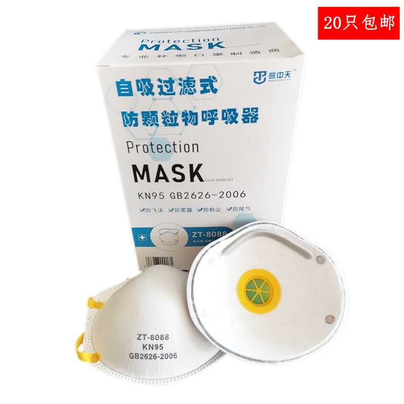 Zhongtian cup mask dustproof kn95 anti haze spray industrial dust decoration welding grinding activated carbon package