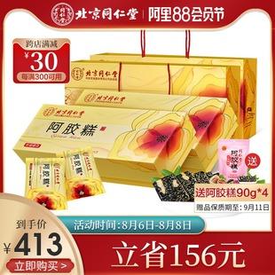 北京同仁堂阿胶糕礼盒225g*2盒即食女士型滋补膏方固元膏ejiao