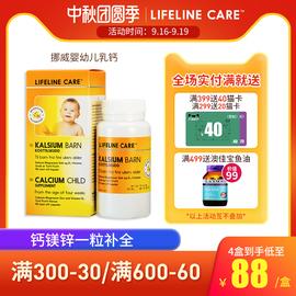 挪威小鱼Lifeline care 钙镁锌婴幼儿童补钙乳钙补锌宝宝维生素D3