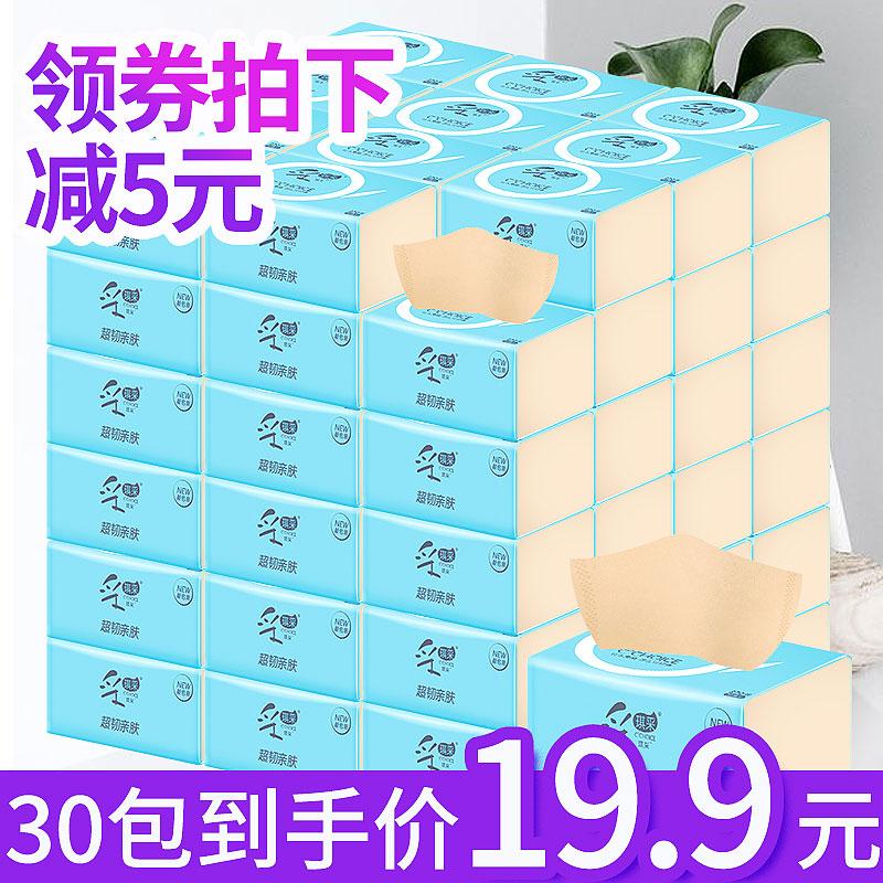 采琪采本色抽纸30包整箱厕纸批发面巾卫生纸家庭装家用抽纸餐巾纸