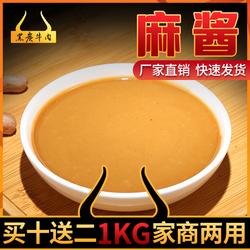 火锅蘸料北方麻酱麻汁秘制芝麻花生酱涮羊肉肥牛火锅蘸酱商用调料