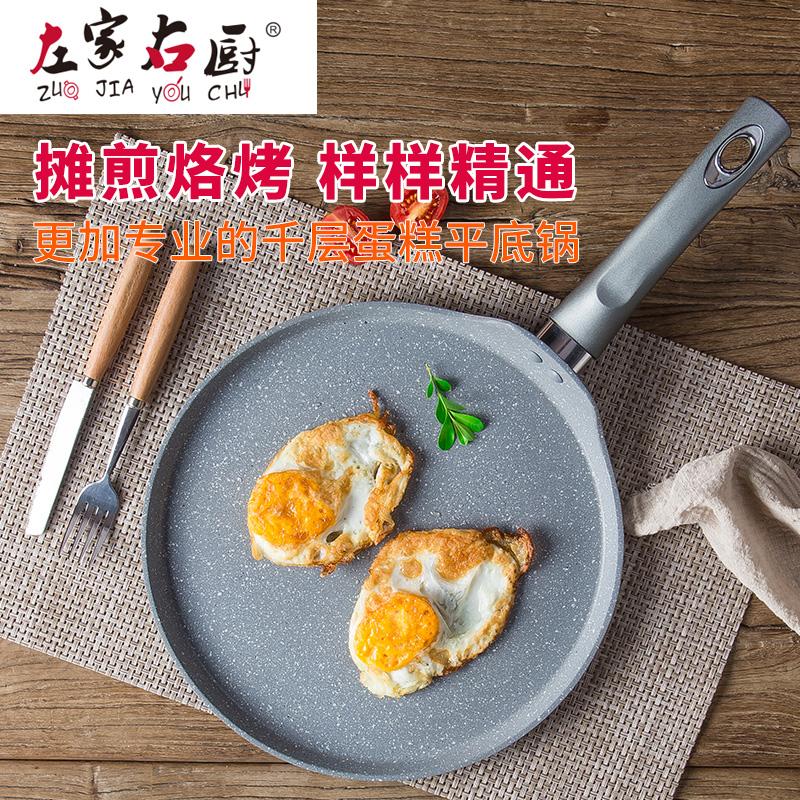 左家右厨韩式煎锅班戟不粘鸡蛋饼可丽饼皮烙饼牛排燃气灶电磁炉