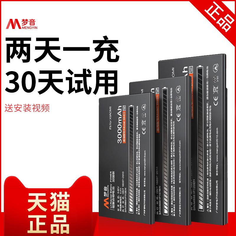 梦音官网小米5电池原装bm22手机note顶配版34红米note3电板4C正版4S五note4x正品Pro大容量3s四3x高配35 21