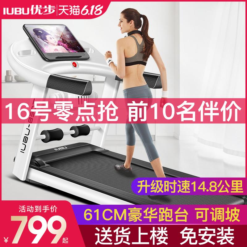 优步830T跑步机家用款小型折叠家庭男士超静音电动室内健身房专用