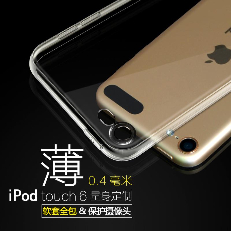 蘋果iPod touch6保護套itouch6保護殼 touch5矽膠套 iPod6薄