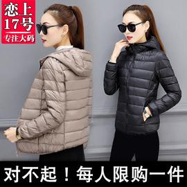小棉袄女短款冬装外套轻薄女装女士羽绒棉服2019新款小款棉衣妈妈
