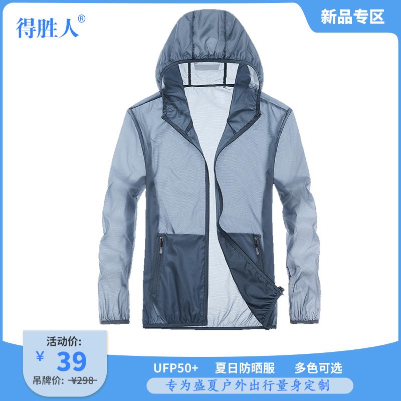 夏季户外皮肤防晒衣宽松轻薄冰丝衣防水透气钓鱼灰色服男运动风衣