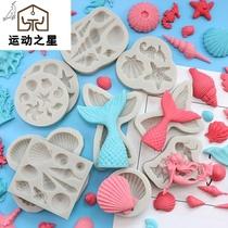 海洋巧克力模具多款美人鱼海星贝壳海螺鱼尾翻糖黎胶模具蛋糕装饰