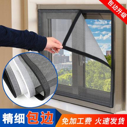 定做家用纱窗纱网非磁性磁铁门帘自装魔术贴自粘防蚊子沙窗可拆卸
