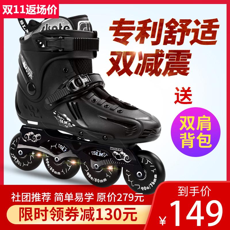 SLM溜冰鞋成人直排轮男女初学轮滑鞋成年专业旱冰平花闪光鞋
