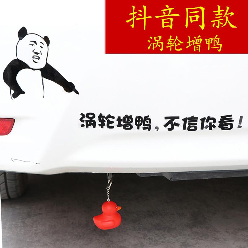 汽车涡轮增压小黄鸭抖音涡轮增鸭车贴不信你看车尾挂件个性钥匙扣