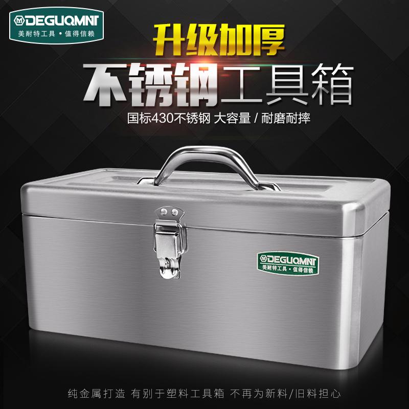 美耐特不锈钢工具箱收纳盒车载家用多功能手提大号加厚五金铁皮箱
