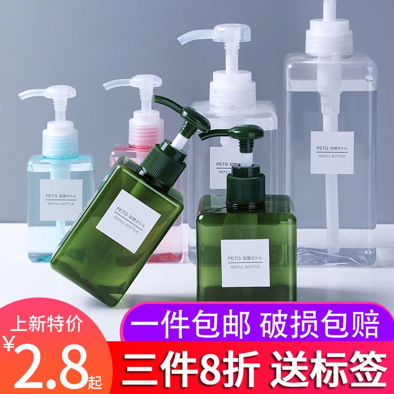 旅行分装瓶套装按压式沐浴露洗发水洗手液小瓶子空瓶便携式乳液瓶