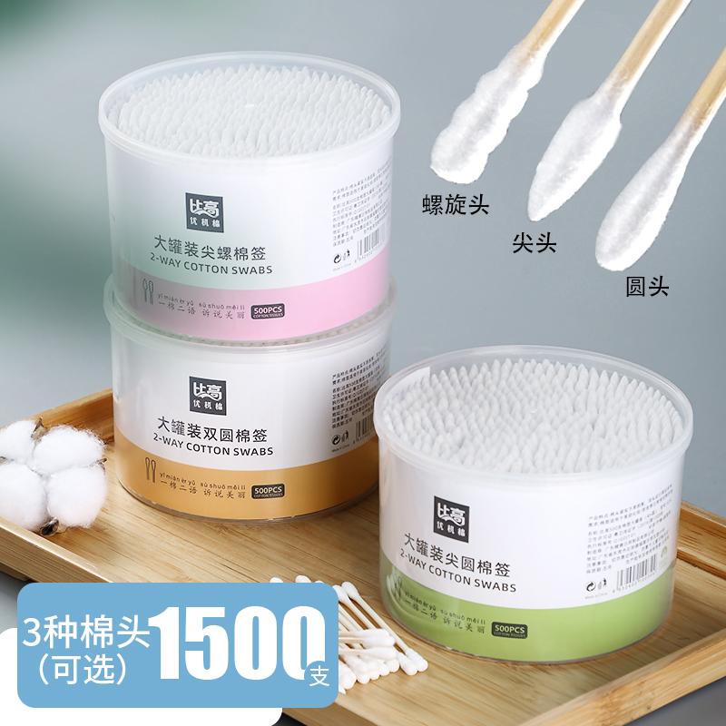 棉签化妆用家用双头尖头掏耳棉棒一次性卫生棉签棒木棒盒装棉花棒