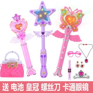 巴拉拉魔仙棒小女孩巴拉芭拉小魔仙玩具魔法棒音樂發光閃光棒公主