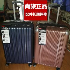 尚旅拉杆箱pc+abs万向轮20/24/28寸超轻旅行箱女可扩展托运行李箱