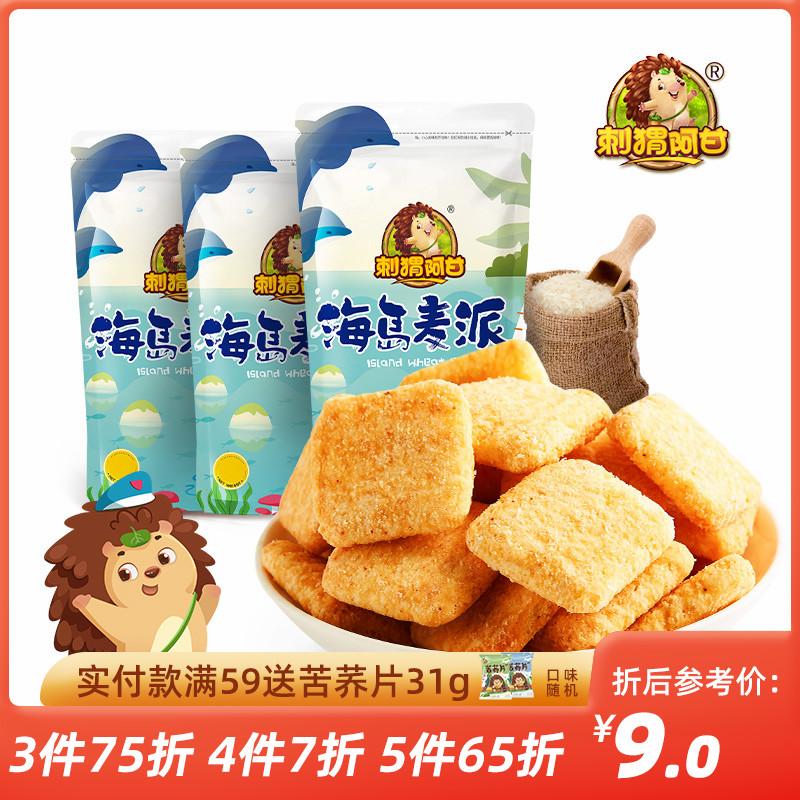 刺猬阿甘办公室膨化麦派70g小零食券后13.90元