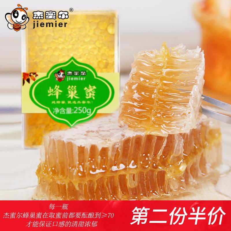 蜂巢蜜蜂蜜天然��r家自�a土峰巢蜜嚼著吃盒�b野生蜜源蜂�C蜂蜜巢