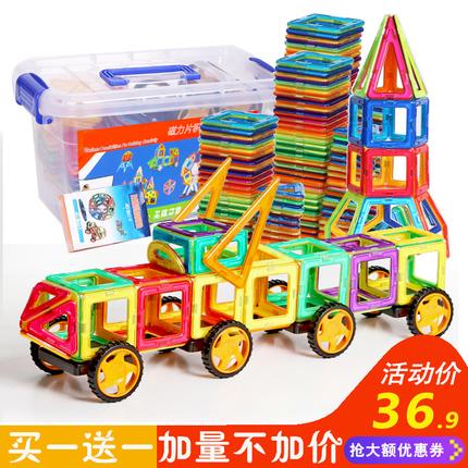 磁力片儿童益智玩具磁铁积木吸铁石拼装3-6-8岁宝宝男孩磁性玩具