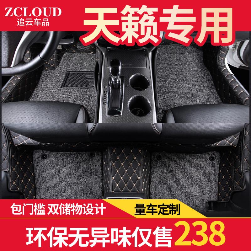日产尼桑天籁脚垫专用2016款天籁2.0全大包围丝圈地毯汽车脚垫
