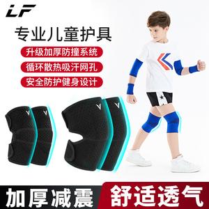 儿童护肘运动套装篮球足球防摔护膝
