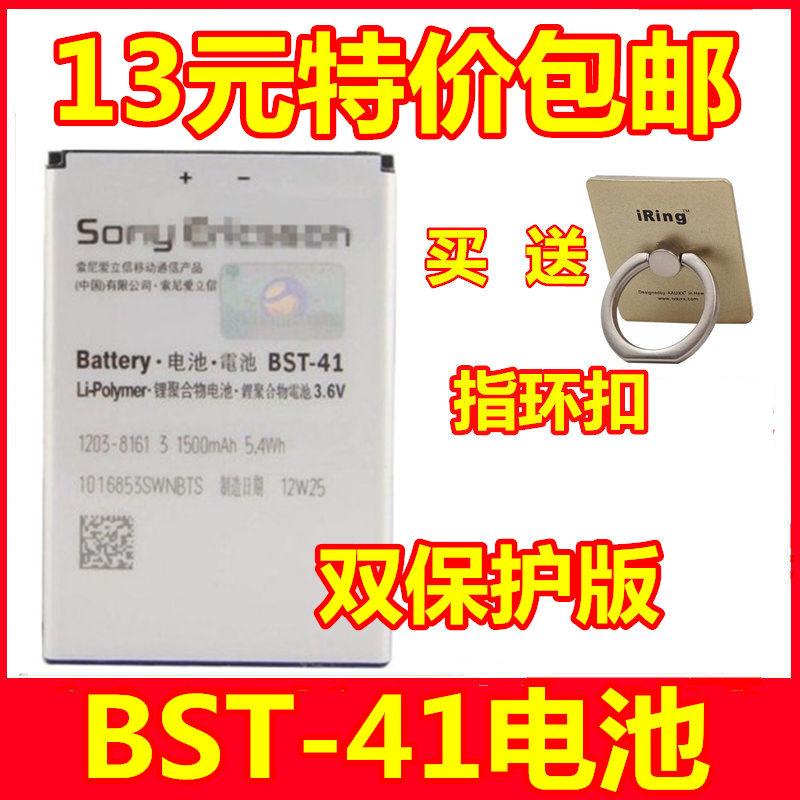 适用索爱BST-41电池X1 X10 R800 Z1i电池X10i电池M1i A8I手机电池