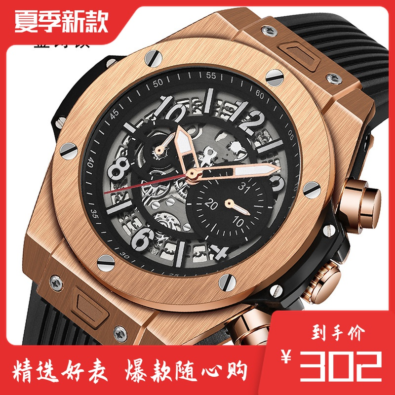 Cross border Kingston brand watch mens fashion silicone fully automatic hollow mechanical watch Hengbao popular