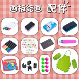 儿童画板白板黑板配件彩色白板笔粉笔套装磁扣贴玩具字母数字板擦