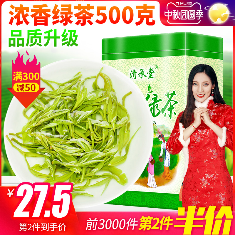 清承堂茶叶绿茶2020新茶毛尖茶礼盒装高山云雾散装绿茶春茶共500g