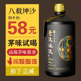 人生謠 國產白酒茅風味坤沙醬香型純糧食高度原漿酒53度500ml試飲圖片
