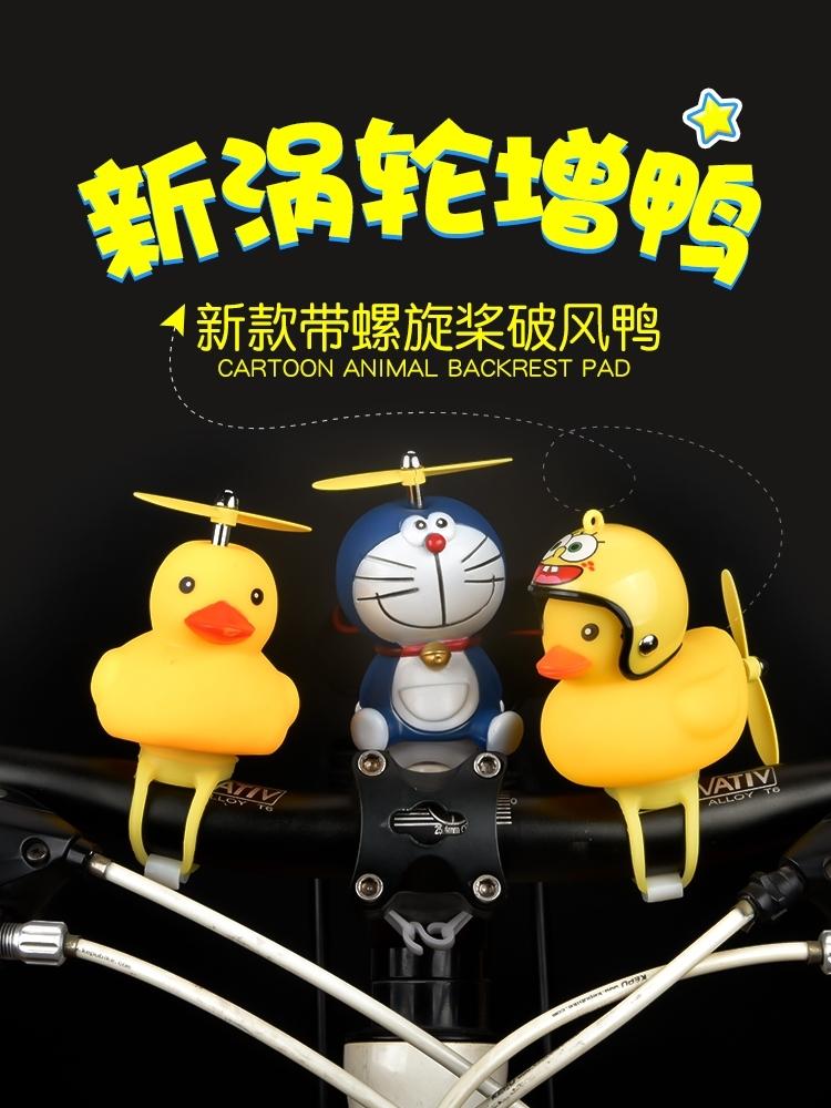 限9000张券小黄鸭骑行灯电动自行车手按喇叭
