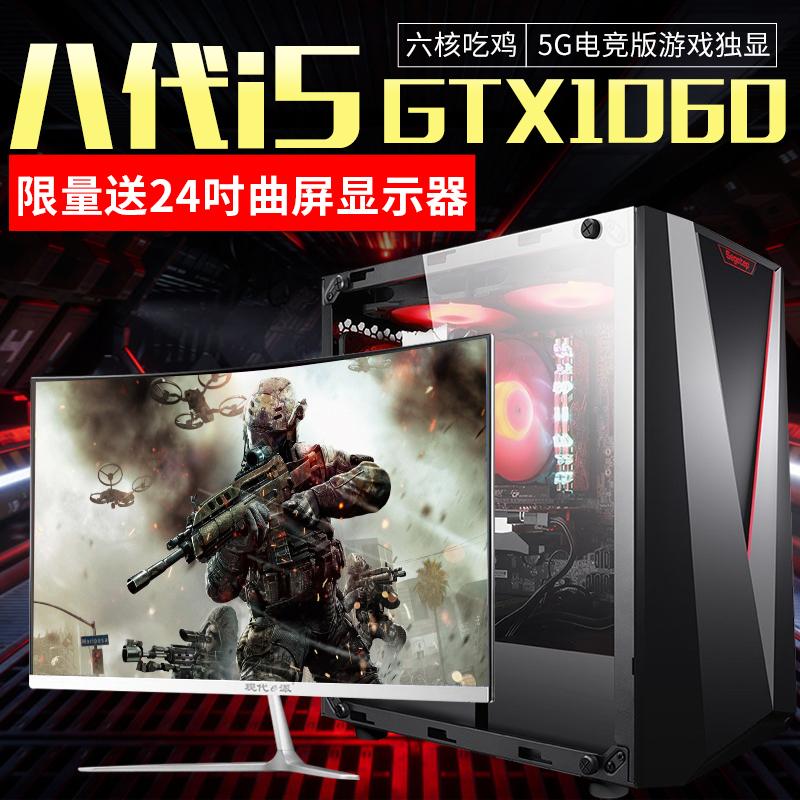 二手电脑台式全套主机高配电竞i5i7网吧吃鸡组装机网吧游戏型32寸