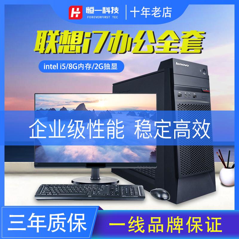 二手台式电脑联想品牌全套办公电脑高配游戏主机i3 i5 i7独显整套