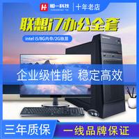 查看二手台式电脑联想品牌全套办公电脑高配游戏主机i3 i5 i7独显整套价格