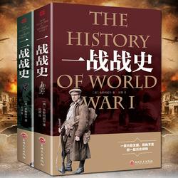 【全2册】一战全史+二战全史军事历史图书籍第二次世界大战 追踪一战二战惊世谜团还原经典战全貌完整二战史实抗日战争正版书籍