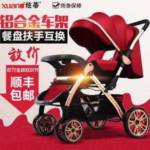 炫蒂夏季嬰兒手推車高景觀超輕便攜可躺坐折疊四輪寶寶bb小孩童車
