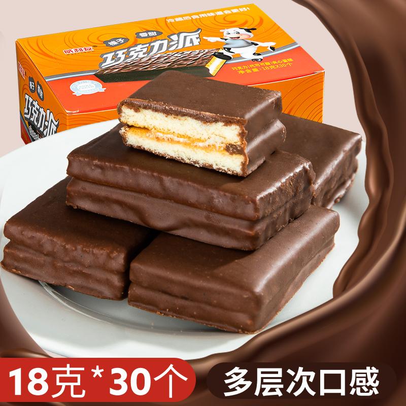 威利友西式巧克力派夹心蛋糕早餐面包整箱30零食充饥速食好吃糕点