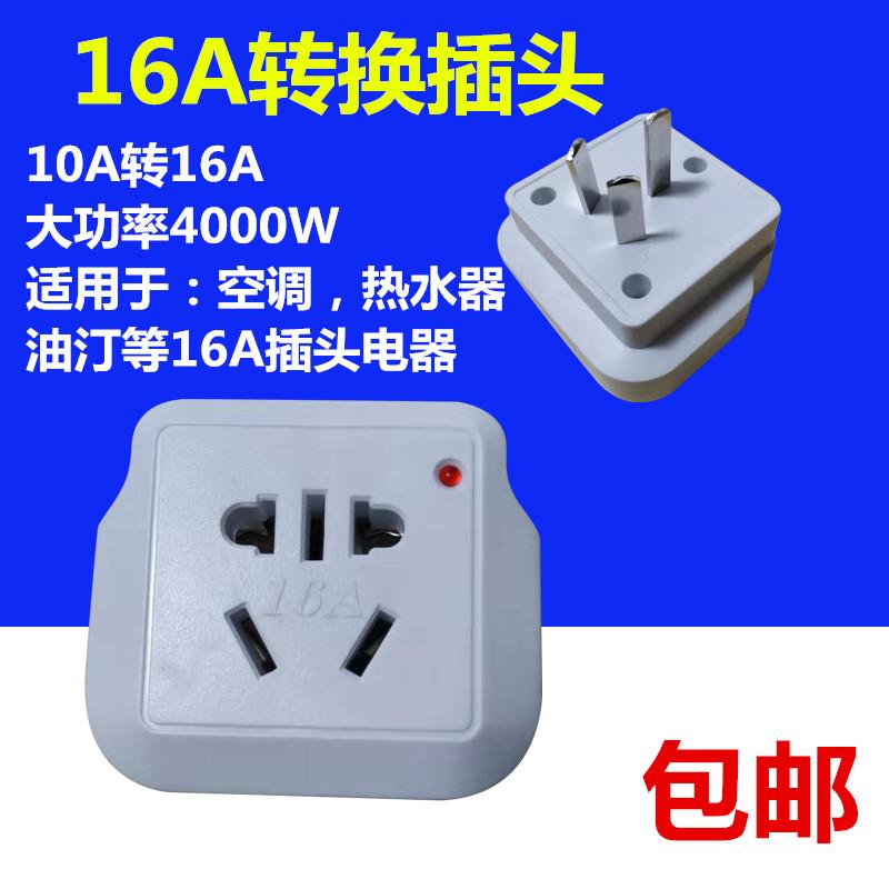 エアコンの変換プラグ10 Aは16 Aに乗り換えて、給湯器の給湯器の油汀の大出力16安コンセントのコンバータを変換します。