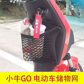 小牛G0车前电瓶车置物袋 车篮收纳网车筐电动车用品改装配件图片