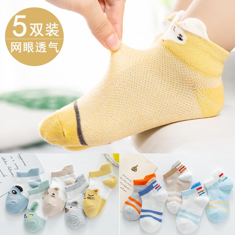 5双儿童网眼袜春夏季薄款纯松口棉新生婴儿宝宝袜子0-1-3-5-7-9岁