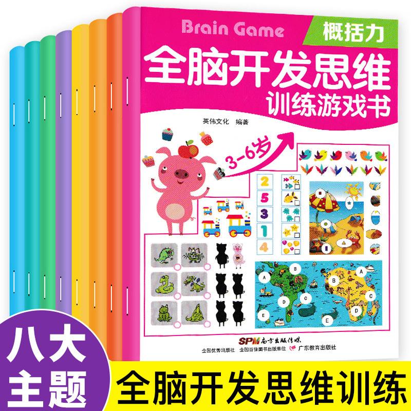 幼儿思维训练游戏书全8册 儿童益智类书籍3-6岁逻辑潜能左右脑全脑开发智力图书 4到5岁宝宝走迷宫贴纸专注力记忆力观察力早教启蒙