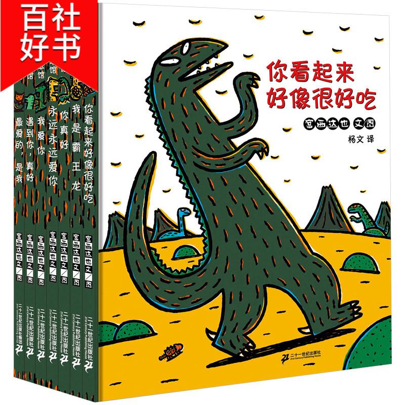 你看起来好像很好吃 永远永远爱你绘本 宫西达也恐龙系列绘本全7册 我是霸王龙绘本儿童3-6周岁 蒲蒲兰幼儿情商培养爱上表达系列