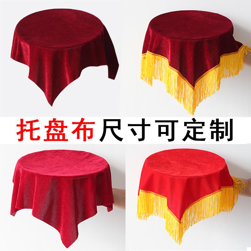 颁奖托盘布红布绒布开业颁奖礼仪用品金丝绒暗红色托盘布红盖布