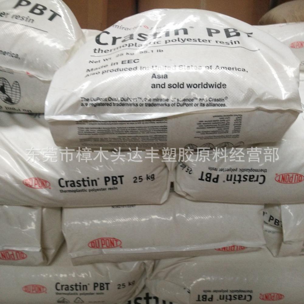 高强度PBT GF50 美国杜邦SK609