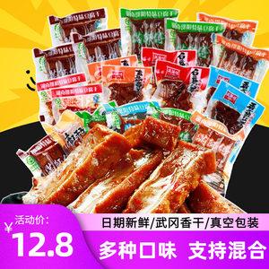 邵阳土特产满师傅豆干500g 多口味武冈卤豆腐香干豆制品零食小吃