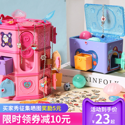 Treasure box children's toys beaded blind box Xiaoling princess jewelry box puzzle play house girl gift surprise