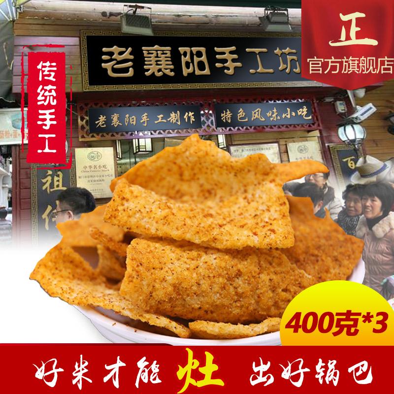 老襄阳手工锅巴400g*3麻辣味爆辣大米散装锅巴休闲特产小吃零食