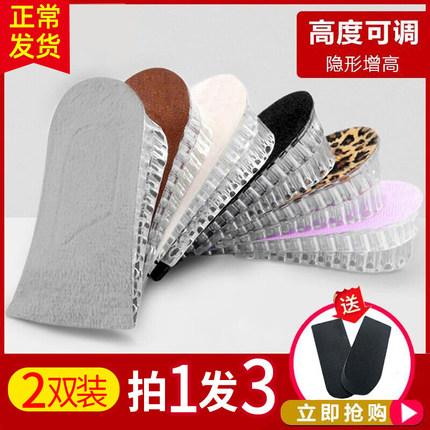 内增高鞋垫女式男士多层加厚隐形仿生网红硅胶增高神器半垫后跟垫