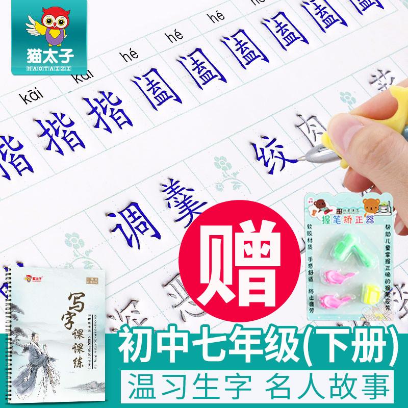 初中生写字课课练七年级下册字帖语文人教版同步初一练字帖正楷7