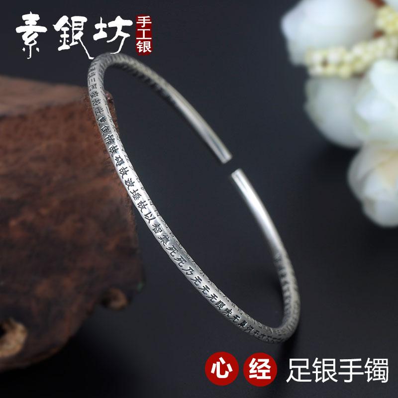 新款足银心经手镯 990纯银饰品细款女士开口银镯子复古手工银手环